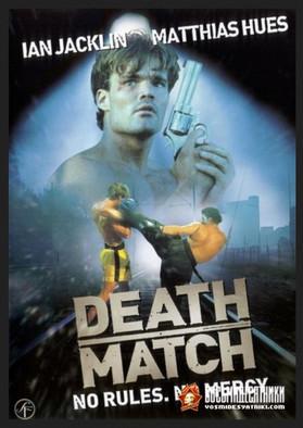 Death Match Movie Poster