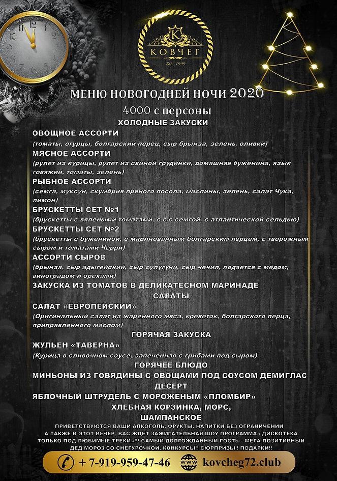 Новогодняя ночь 2020 ковчег тобольск