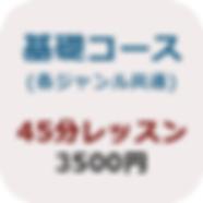 値上げ基礎contrabass_image_01.png