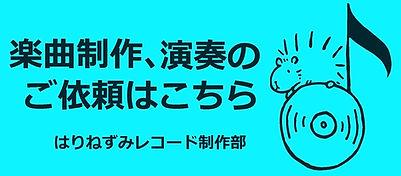 告知用_harinezumi111.jpg
