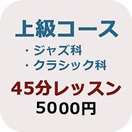 値上げ上級contrabass_image_04.png