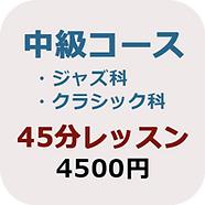 値上げ中級contrabass_image_03.png
