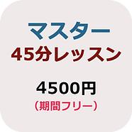 マスター値上げbase_image_06.png