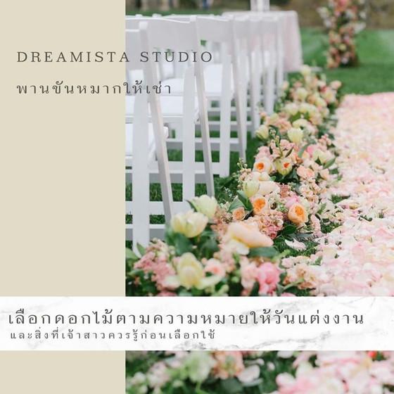เลือกดอกไม้สดสำหรับงานแต่งยังไงดี ?