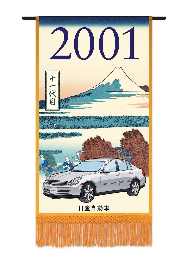 スカイライン懸賞幕_11代目.jpg