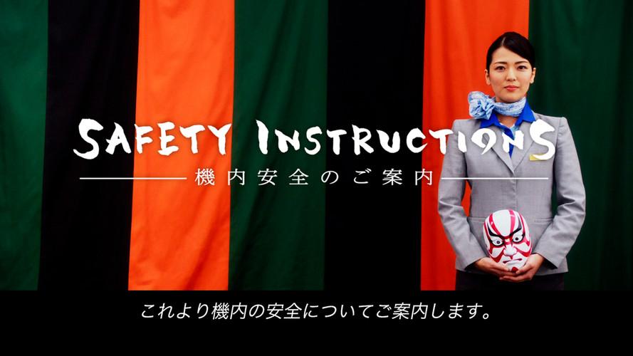 ana safety instruction_01.jpg