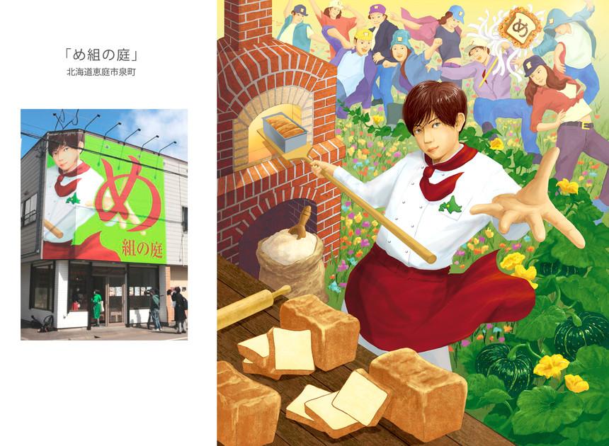 bakery_006.jpg