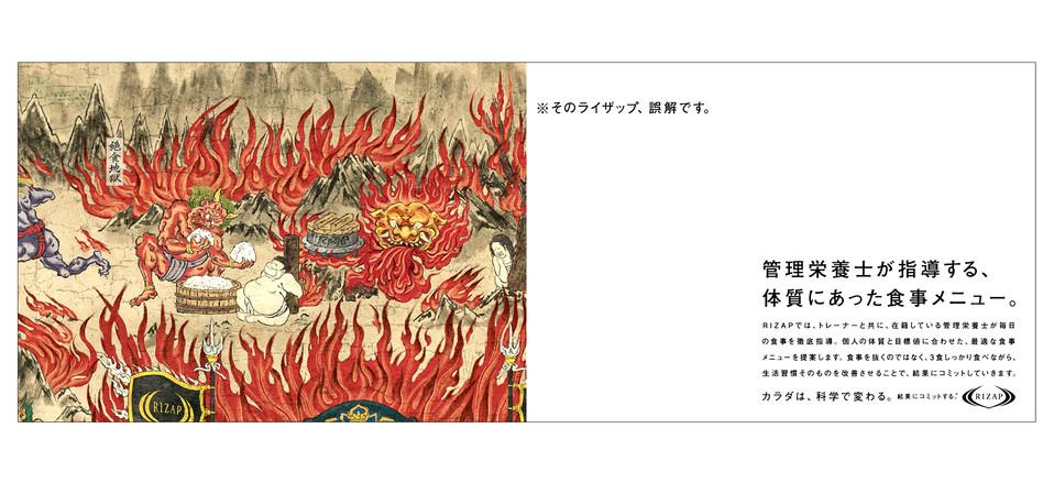 rizap_jigokuezu_004.jpg