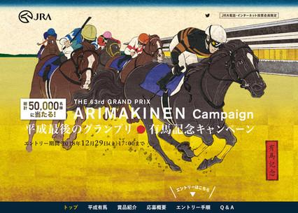 有馬記念 2018 キャンペーン