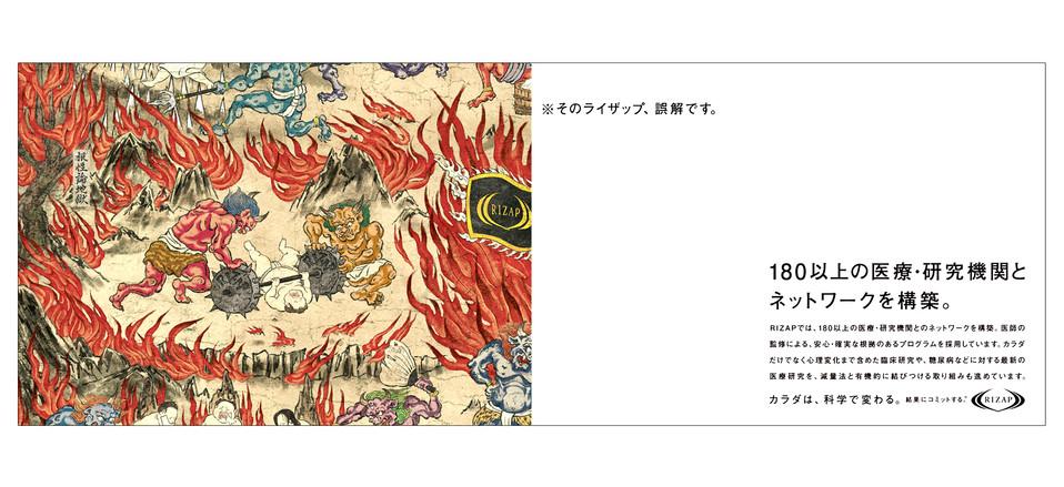 rizap_jigokuezu_003.jpg