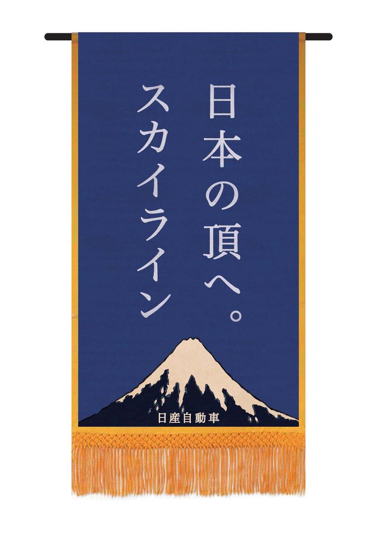 スカイライン懸賞幕.jpg
