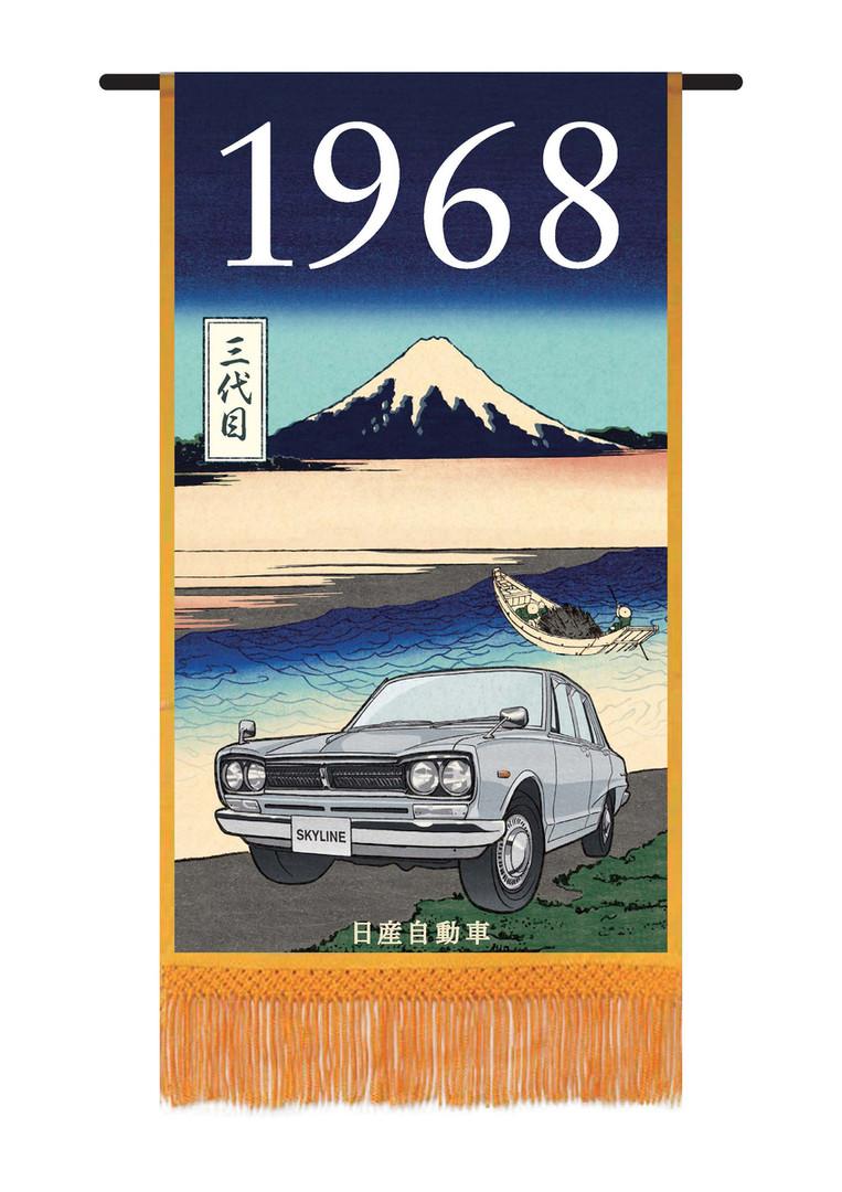スカイライン懸賞幕_3代目.jpg