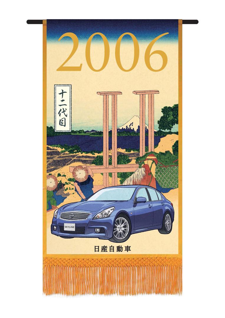 スカイライン懸賞幕_12代目.jpg