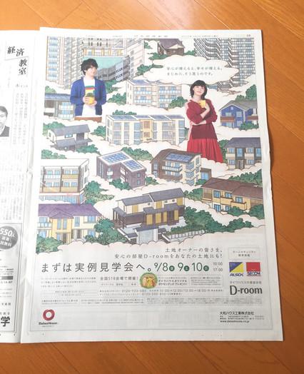 新聞広告 ダイワハウスの賃貸住宅経営