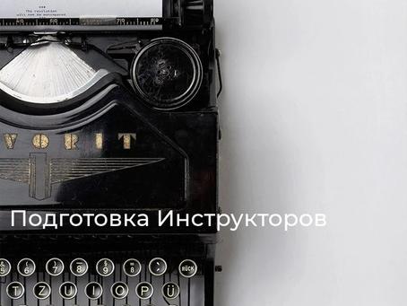 """19 июля запуск курса """"Подготовка инструкторов"""".📢"""
