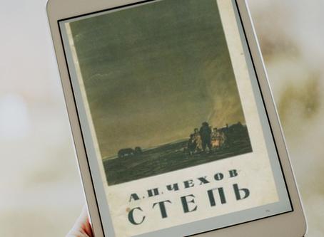 """Повесть А.П. Чехова """"Спепь""""."""