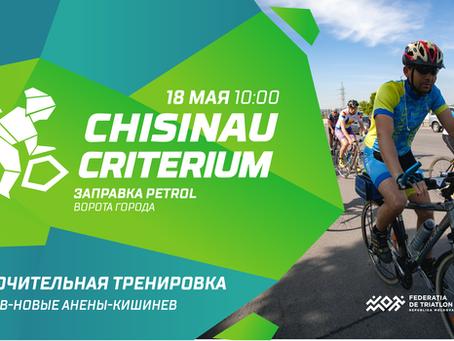 В субботу состоится последняя тренировка перед Chișinău Criterium 2019!