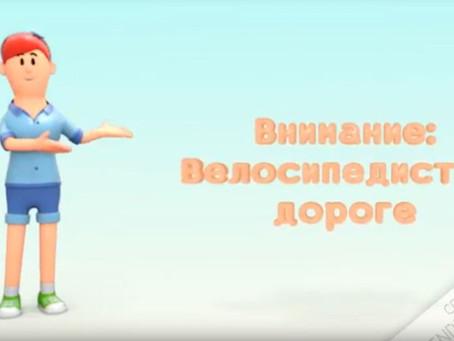 """Видео: """"Внимание: Велосипедист на дороге"""""""