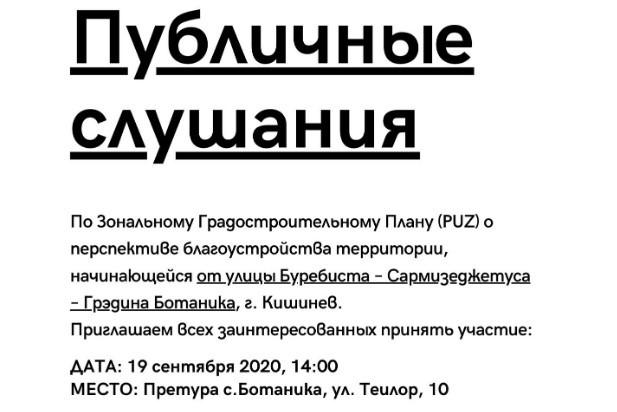Публичные Слушания по Зональному градостроительному плану в районе улиц Буребиста
