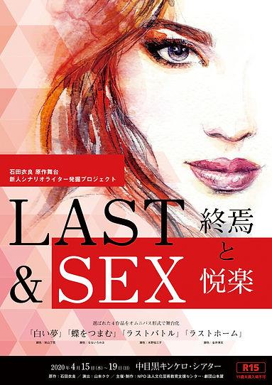 LAST_SEXフライヤー_表面キャスト用.jpg