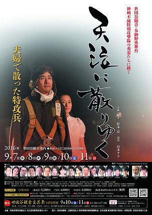 天泣に散りゆくポスター A2.jpg