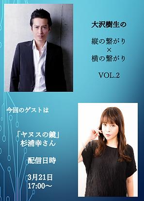 大沢樹生 vol.2.png