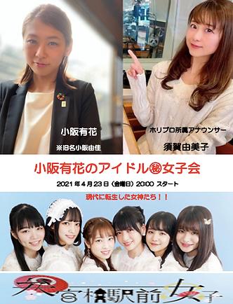 4・23アイドル女子会.png