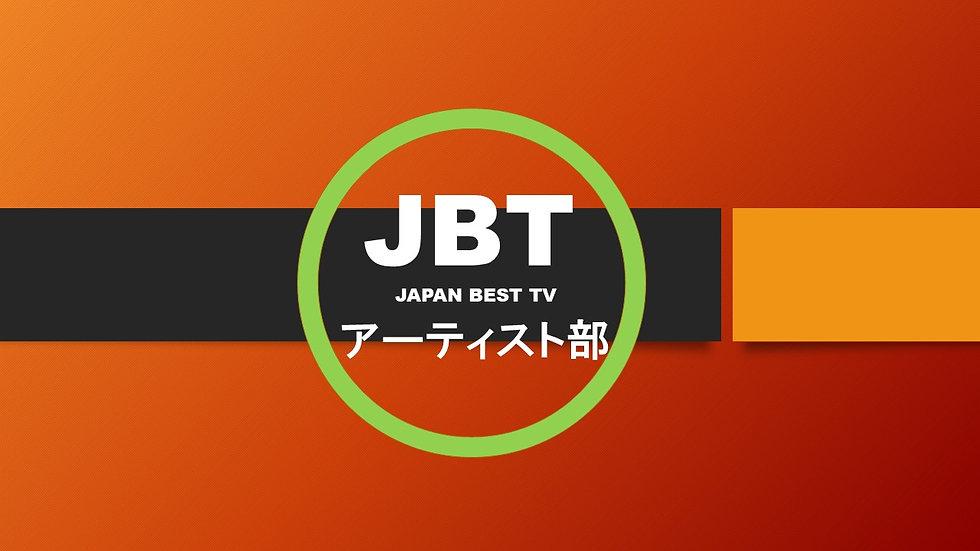 ジャパンアーチスト部.jpg
