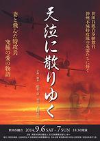 天泣に散りゆくオモテ05 (1).jpg