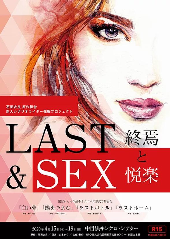 LAST_SEXフライヤー_表面キャスト用.webp