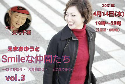 えまおゆう4・14.jpg