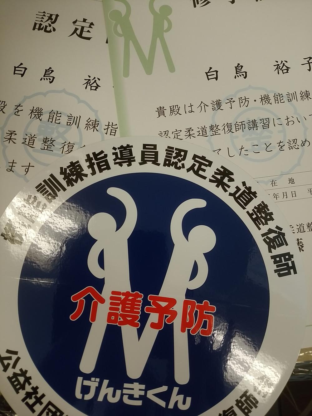 介護予防・機能訓練指導員認定柔道整復師の認定書が届きました。