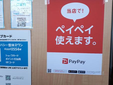 PayPayがお支払に使えるようになりました。