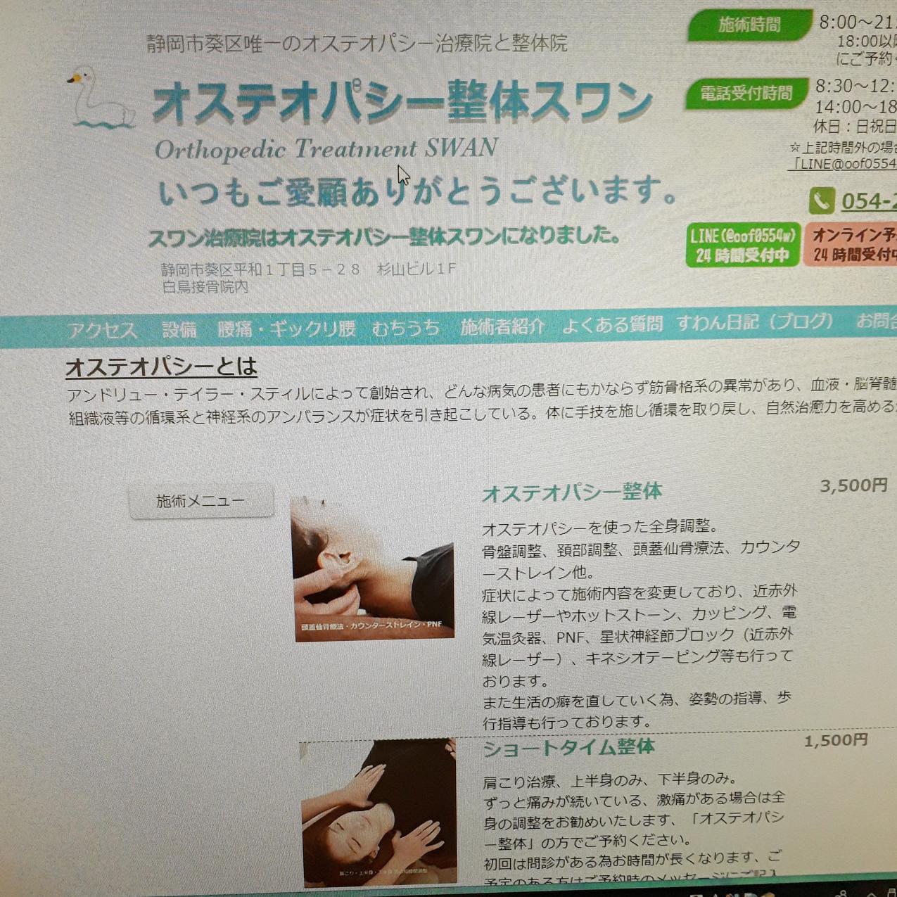 ホームページ変更2