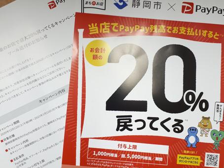明日からpaypay20%還元キャンペーンが始まります。