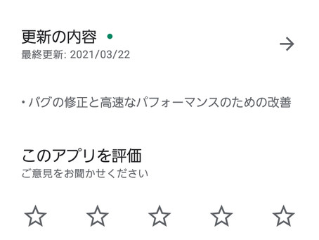 Android不具合続出!!
