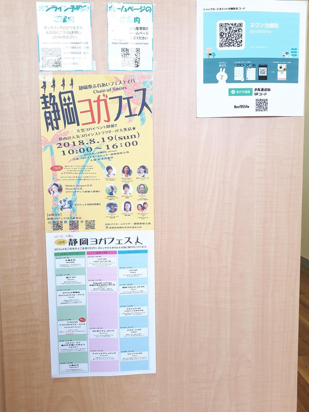 null静岡ヨガフェス