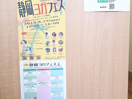 静岡ヨガフェス8月19日日曜にあります。