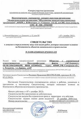 АСД-Проект Тольятти