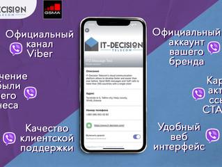 Отличные новости! В ITD Telecom завершена интеграция Viber!