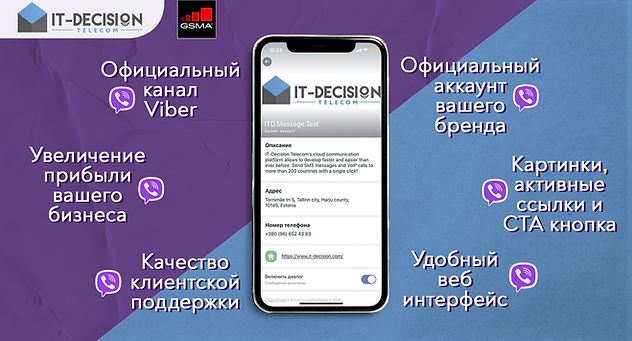 Viber Post(rus).jpg