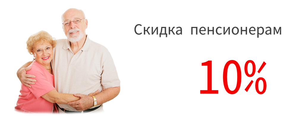 pensioners_skidka.png