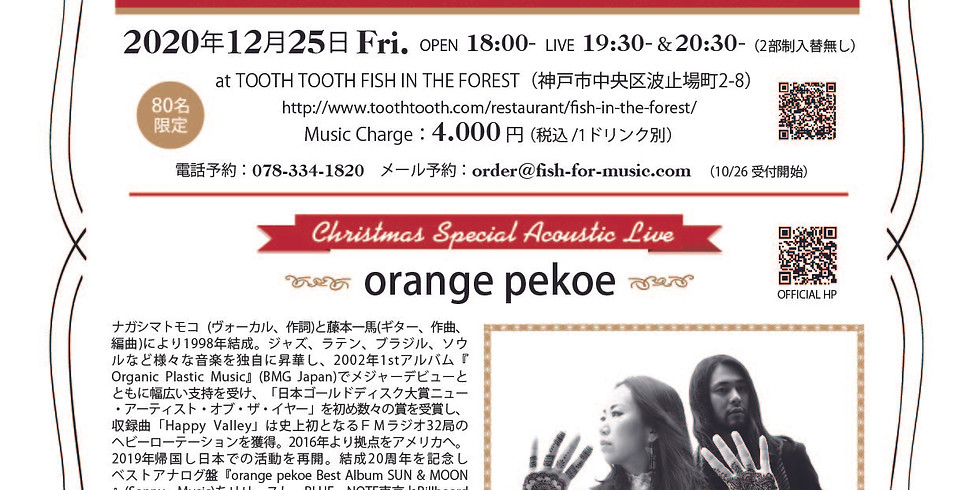 Christmas Special Acoustic Live @神戸