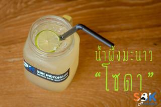 24-lemon_soda.jpg