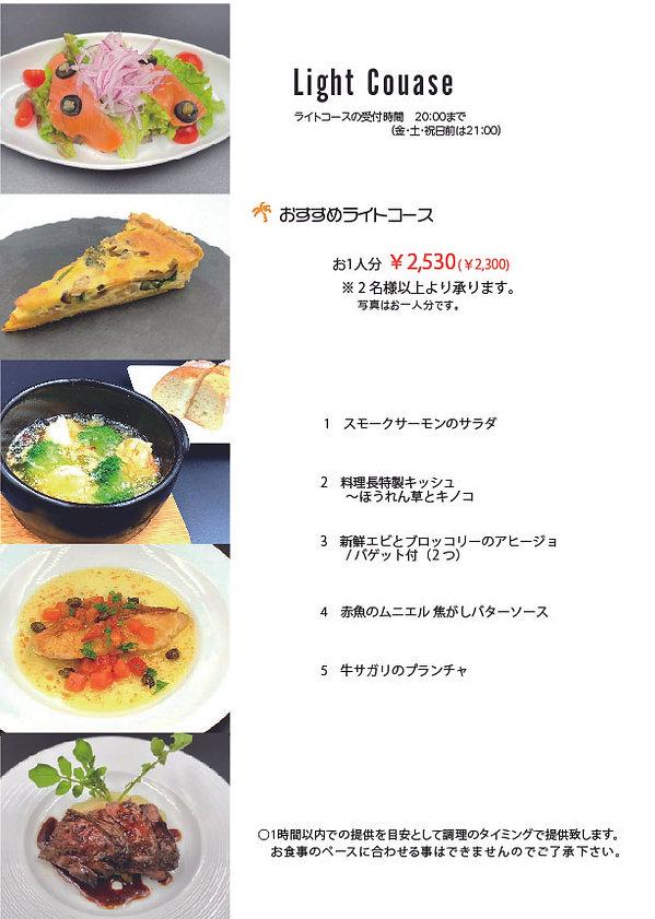 新メニュー1-12-07.jpg