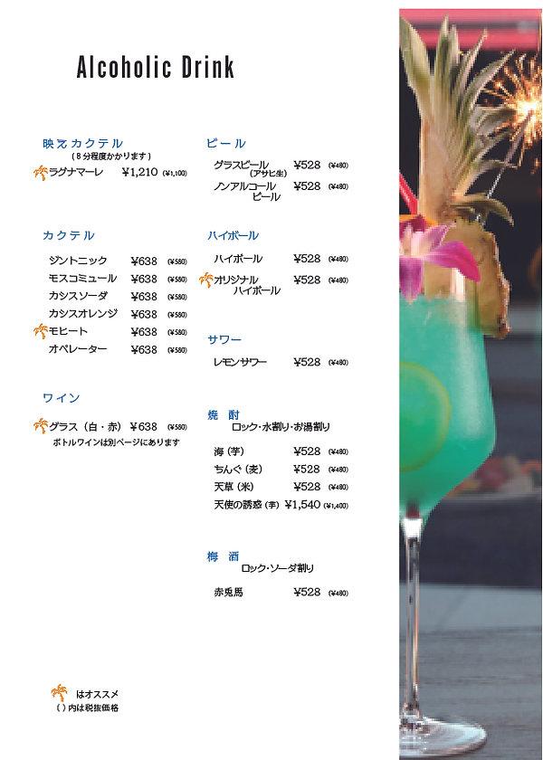 新メニュー1-12-02.jpg