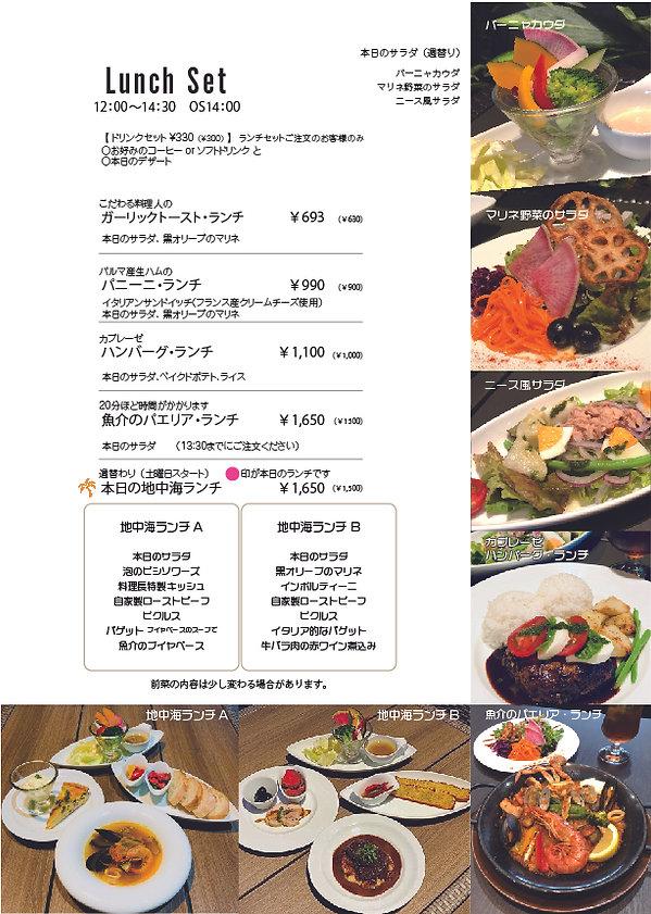 新メニュー1-12-04.jpg