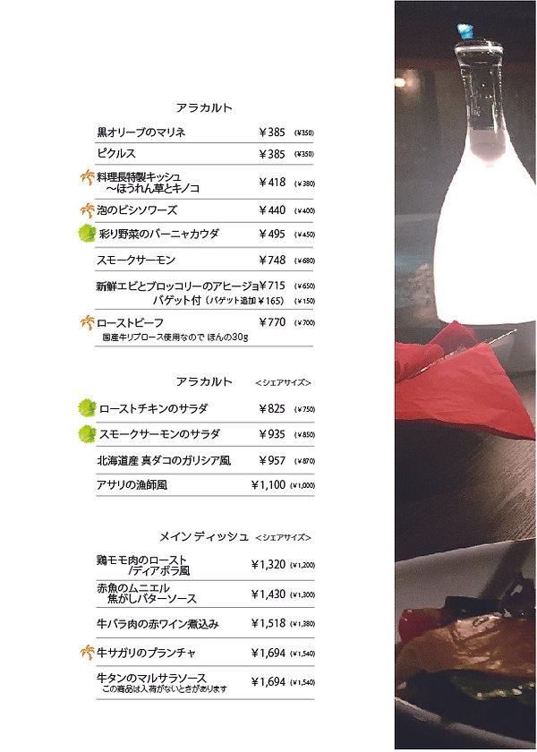 新メニュー1-12-06.jpg