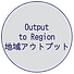 Icon-地域連携-2-地域アウトプット.png