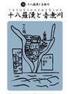 B25-1-十八羅漢-表面.jpg